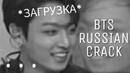 BTS RUSSIAN CRACK 48 [ВИЗГ ШИППЕРА] МАТ и ОР