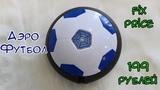 Игрушка АэроФутбол из Фикс Прайс за 199 рублей