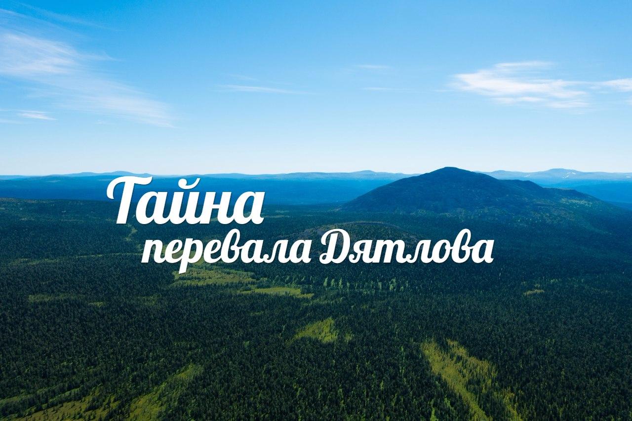 Афиша Челябинск 18-24 августа Треккинг на перевал Дятлова