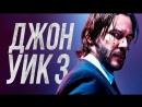Джон Уик 3 - смотреть онлайн Обзор - Трейлер на русском