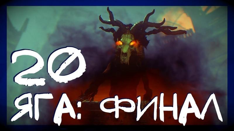 БАБА ЯГА: ФИНАЛ 20 ► Rise of the Tomb Raider: Baba Yaga ► Сложность выживание