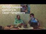 Невывозной обзор #2 на башкира Дмитрия