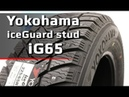 Yokohama IG65 Новинка сезона
