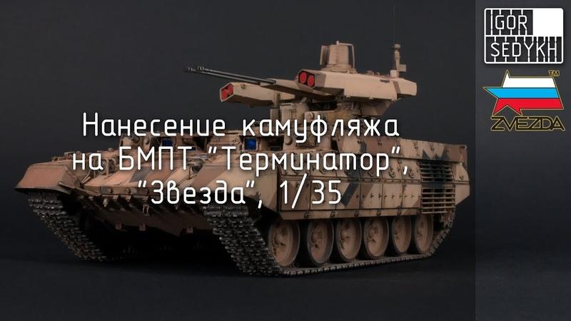 Нанесение камуфляжа на БМПТ Терминатор, 1/35. Camo painting on BMPT Terminator, 1/35