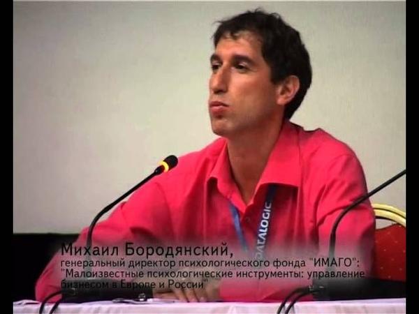 Михаил Бородянский. Как мотивировать сотрудников