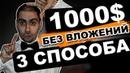 1000$ С ЮТУБА БЕЗ ВЛОЖЕНИЙ. КАК ВЫЙТИ ИЗ РАБСТВА ЧАСТЬ 2
