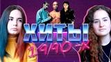 ЗНАЮТ ЛИ ПОДРОСТКИ ХИТЫ 90-Х ГОДОВ 2pac, Snoop Dogg, Eminem, Руки Вверх, Dr.Dre и др.