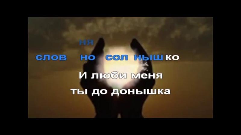 Обогрей меня караоке музыка Олега Сапегина,слова Алла Колмакова,видео караоке Юлия Захарова