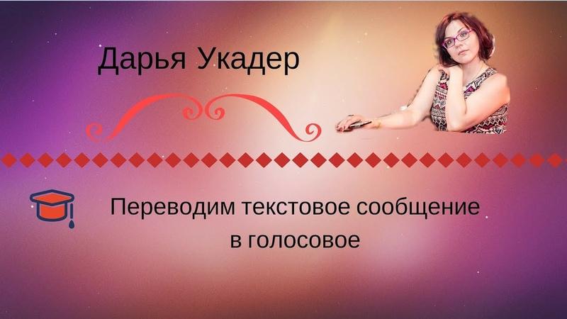 Переводим текстовое сообщение в голосовое