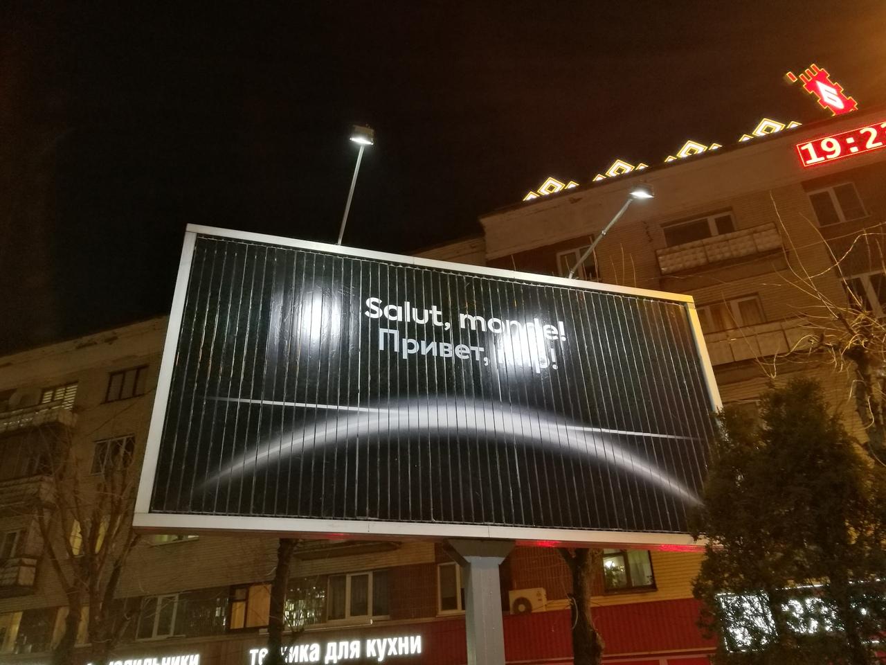 """И опять эта странная реклама, только уже не китайская... """"Привет, мир!"""""""