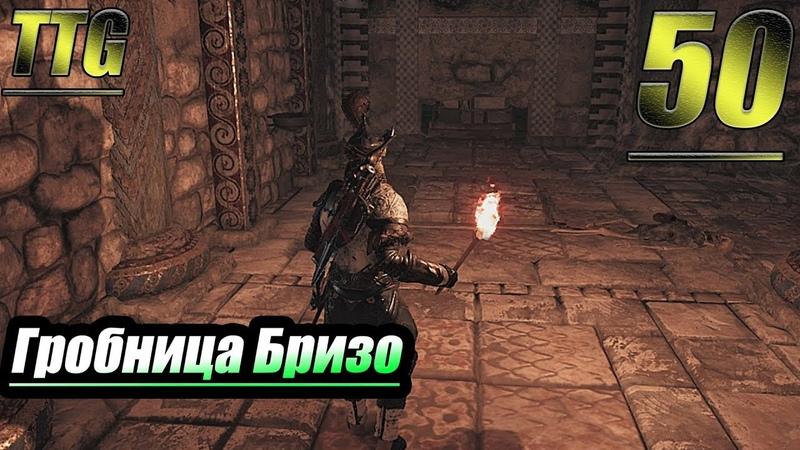 Прохождение Assassin's Creed Odyssey — Часть 50: Гробница Бризо [остров Делос]