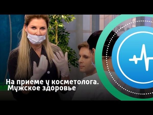 На приеме у косметолога Мужское здоровье Телеканал Доктор