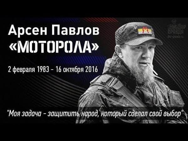 Памяти Арсена Павлова Моторолле