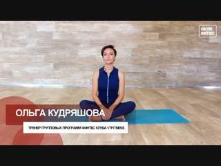 Йоготерапия в клубе V7 fitness Комендантский