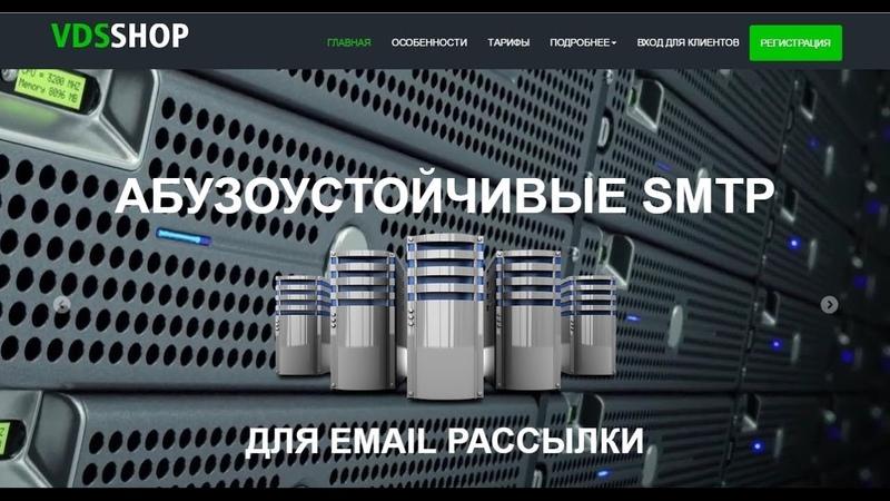 👍 Качественный Абузоустойчивый 🔥 SMTP/ VDS Сервер Для E-Mail Рассылки 🆗 Автоматической Установкой!