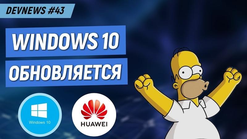 Война Сша и Huawei, Апдейт Windows 10, Умный дом от Яндекса