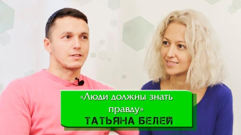 ТАТЬЯНА БЕЛЕЙ Люди должны знать правду Green Сity TV