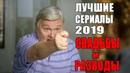 Сериалы 2019 топ мелодрама кино лучшие новинки кино 2019