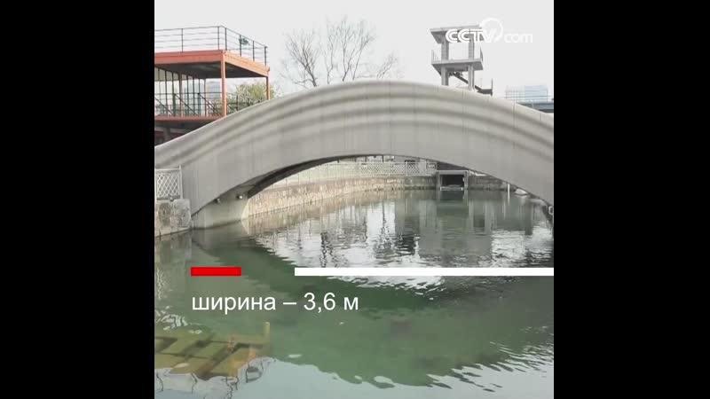 В Шанхае возведен 3D-печатный бетонный мост