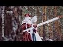 Дед Мороз и Снегурочка в Энгельсе