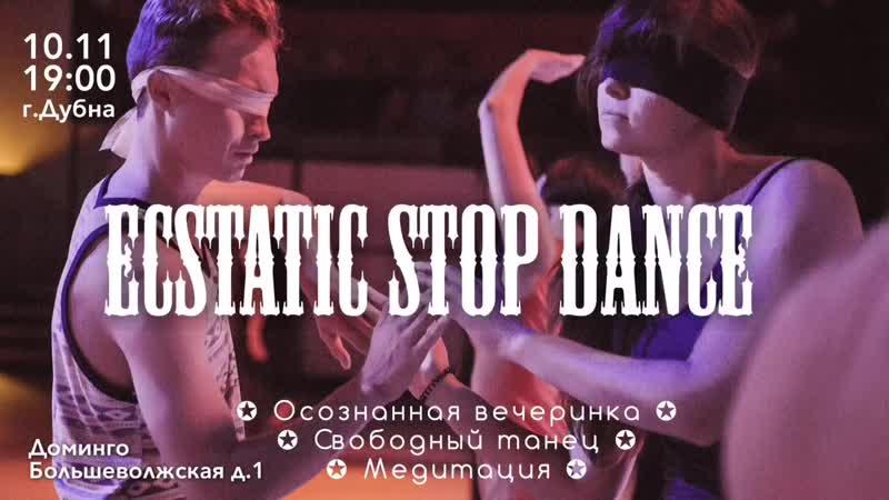 Ecstatic STOP Dance / Дубна / 10.11.18