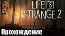Life is Strange 2 - Прохождение 3➤ Ух, это самая секретная база в мире..