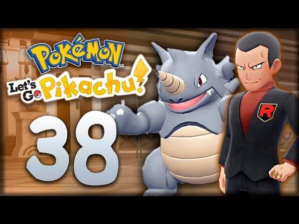 ДЖОВАННИ, ЗЕМЛЯНОЙ ГИМ - Pokemon Lets Go, Pikachu 38 - Прохождение (ПОКЕМОНЫ НА НИНТЕНДО СВИЧ)