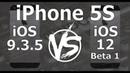Speed Test : iPhone 5S - iOS 9.3.5 vs iOS 12 Beta 1 Build 16A5288q