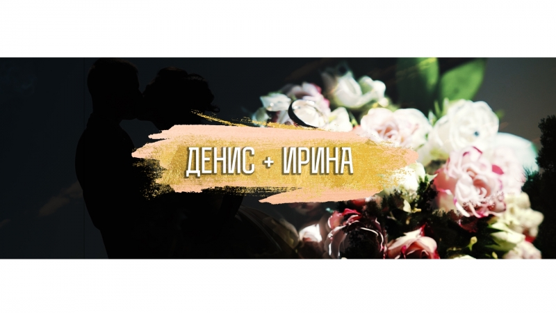Денис Ирина[10.08.2018]