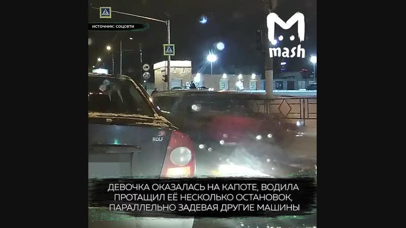 В Кирове полиция гонялась за водителем который сбил девочку и протащил ее на ка