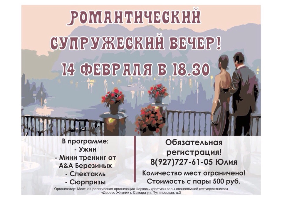 Афиша Самара Романтический супружеский вечер!