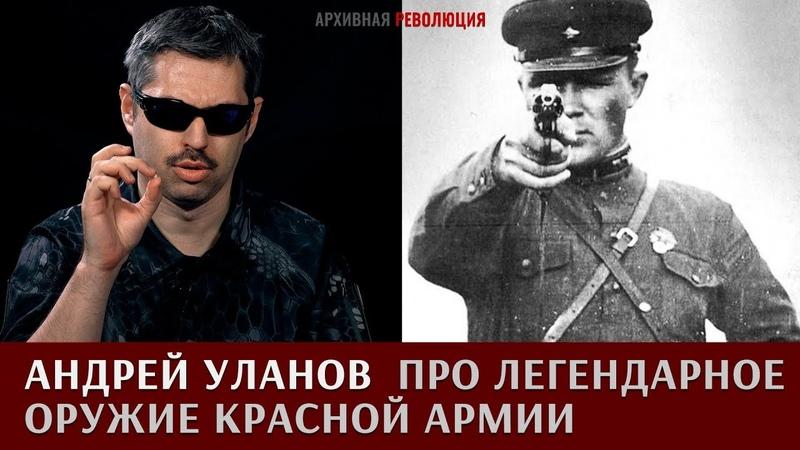 Андрей Уланов про легендарное стрелковое оружие Красной Армии наган ТТ ППШ и ППД