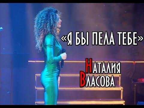НАТАЛИЯ ВЛАСОВА - Я БЫ ПЕЛА ТЕБЕ (10.11.18 Москва)