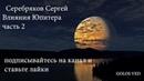 Серебряков Сергей Влияния Юпитера на человека часть 2 GOLOS VED