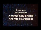 vlc-record-pesnja-7-2018-10-08-11-h-Гостья из будущего-3-seriya-1984-god-koncovka-film-made-sssr-qqq-scscscrp