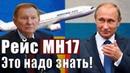 Про боинг 777 (Рейс МН17) - Это надо знать ! Путин и Кучма. Чат рулетка
