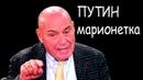 Однонаправленность антипутинской пропаганды
