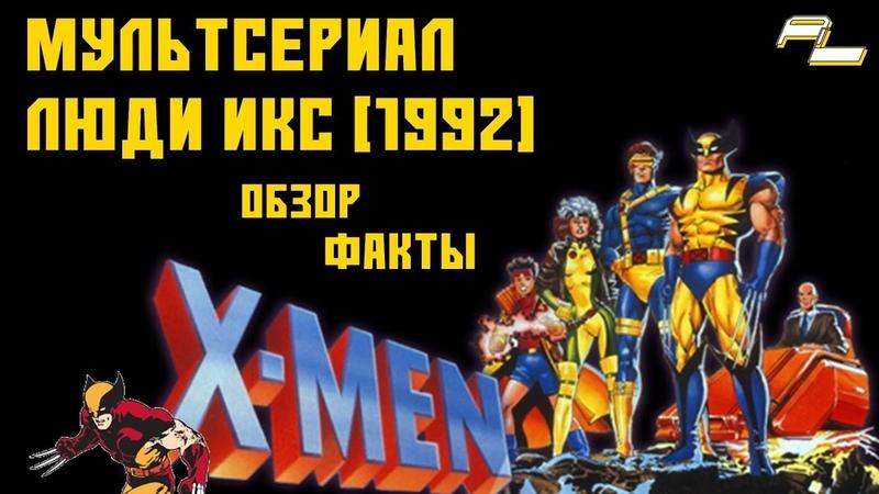 Мультсериал Люди Икс (X-Men: The Animated Series) 1992 - ОБЗОР, ФАКТЫ, НОСТАЛЬГИЯ