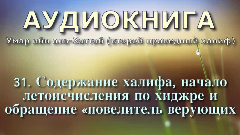 31. Содержание халифа, начало летоисчисления по хиджре и обращение повелитель верующих