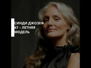 Синди Джозеф - 67-летняя модель