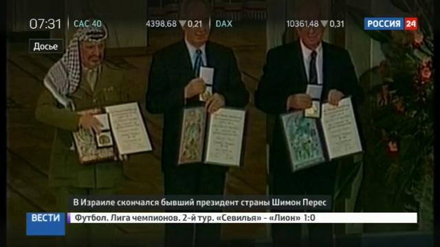 Новости на Россия 24 • Кончина Шимона Переса: ушел человек-легенда