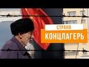 Город тюрьма для мусульман в Китае Уйгуры в Урумчи Синцзян