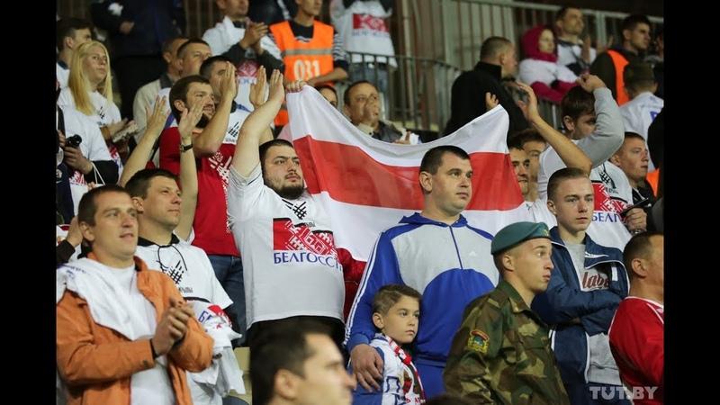 Хто не скача той Как реагировать па поведение беларуских фанатов