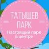 Татышев-парк