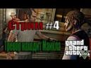 GTA 5 Прохождение 4. Тревор встречает Майкла...