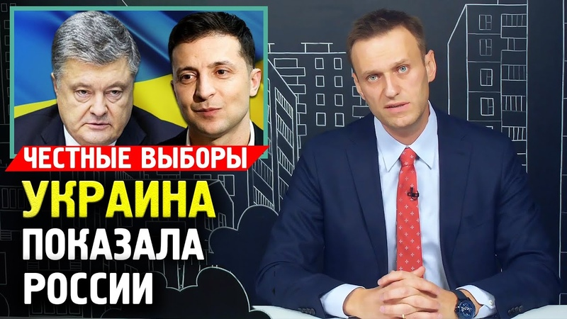 Россия завидует Украина показала России Честные Выборы Выборы Украина Алексей Навальный 2019