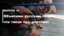 Выпуск №5. Объясняю русским людям, что такое про-рестлинг