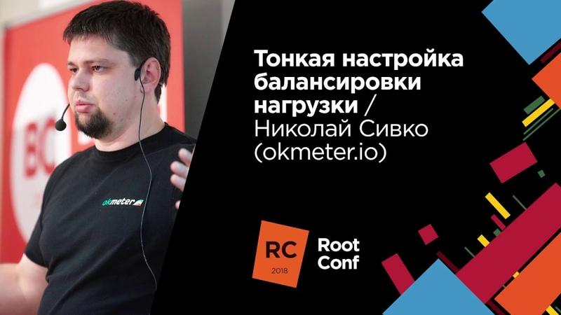 Тонкая настройка балансировки нагрузки / Николай Сивко (okmeter.io)