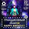 Giantov Show