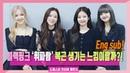 [EVENT l 스테이지K 인터뷰 챌린지] 글로벌 K-POP 챌린지 'BLACKPINK(블랙핑크)' 안무 맛집은 힘